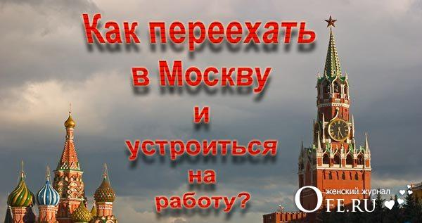 Поселиться в Москве