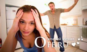 Что делать, если муж постоянно оскорбляет и унижает?