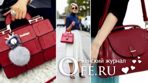 Модные тенденции сумок 2017 года